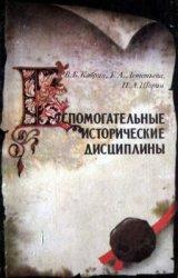 Кобрин В.Б., Леонтьева Г.А. и др. Вспомогательные исторические дисциплины