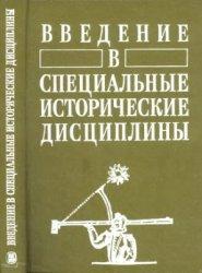 Гусарова Т.П., Дмитриева О.В., Филиппов И.С. и др. Введение в специальные и ...