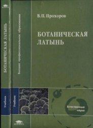 Прохоров В.П. Ботаническая латынь