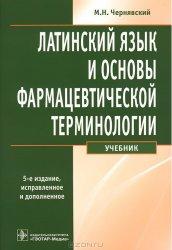 Чернявский М.Н. Латинский язык и основы фармацевтической терминологии