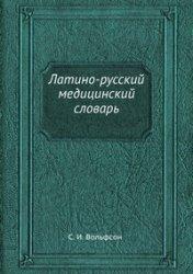Вольфсон С.И. Латино-русский медицинский словарь
