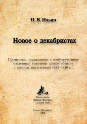 Ильин П.В. Новое о декабристах. Прощенные, оправданные и необнаруженные сле ...