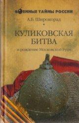 Широкорад А.Б. Куликовская битва и рождение Московской Руси