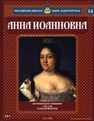 Савинов А. Анна Иоанновна