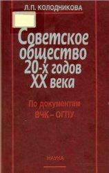Колодникова Л.П. Советское общество 20-х годов XX века. По документам ВЧК - ...