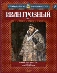 Савинов А. Иван Грозный