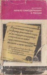 Альшиц Д.Н. Начало самодержавия в России. Государство Ивана Грозного