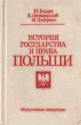 Бардах Ю. История государства и права Польши