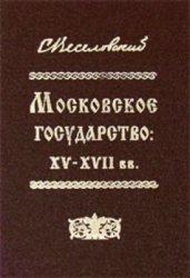 Веселовский С.Б. Московское государство: XV-XVII вв