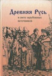 Мельникова Е.А. (ред.) Древняя Русь в свете зарубежных источников
