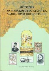 Ихсаноглу Э. История Османского государства, общества и цивилизации. В 2-х  ...