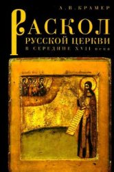 Крамер А.В. Раскол русской Церкви в середине XVII века