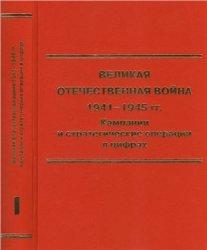 Морозов М.Э. (Ред.). Великая Отечественная война 1941-1945 гг. Кампании и с ...