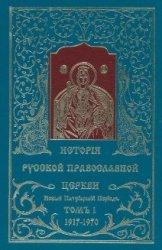 Данилушкин М.Б. (ред.) История Русской Православной Церкви. От Восстановлен ...