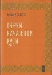 Толочко А.П. Очерки начальной Руси