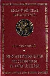 Любарский Я.Н. Византийские историки и писатели