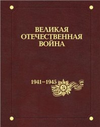 Великая Отечественная война 1941-1945 гг. В 12 тт. Том 01. Основные события ...