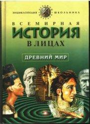 Бутромеев В. Всемирная история в лицах. Древний мир