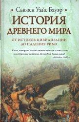 Бауэр С.У. История Древнего мира