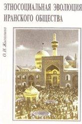 Жигалина О.И. Этносоциальная эволюция иранского общества