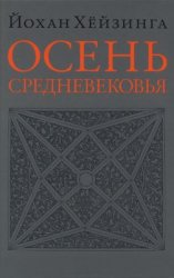 Хёйзинга Й. Осень Средневековья. Исследование форм жизненного уклада и форм ...