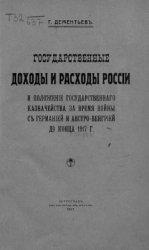 Дементьев Г. Государственные доходы и расходы и положение государственного  ...