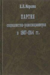 Морозов К.Н. Партия социалистов-революционеров в 1907-1914 гг