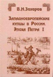 Захаров В.Н. Западноевропейские купцы в России: Эпоха Петра I