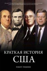 Римини Р.В. Краткая история США