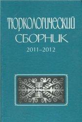 Кляшторный С.Г. и др. (ред.). Тюркологический сборник 2011-2012