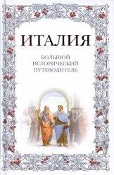 Хайкин А.Л. Италия: большой исторический путеводитель