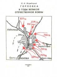 Жеребецкий П.И. Горловка в годы Великой Отечественной войны