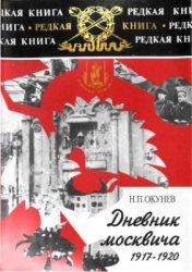 Окунев Н.П. Дневник москвича. 1917-1920 гг