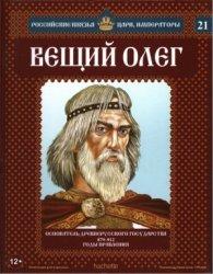 Савинов А. Вещий Олег