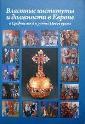 Гусарова Т.П. (отв. ред.) Властные институты и должности в Европе в Средние ...