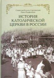 Козлов-Струтинский С., Парфентьев П. История Католической Церкви в России