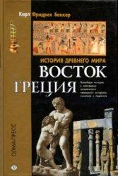 Беккер К.Ф. История Древнего мира: Восток. Греция