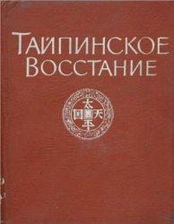 Илюшечкин В.П., Соловьев О.Г. (сост.) Тайпинское восстание 1850-1864 гг.