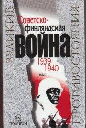Петров П., Степаков В. Советско-финляндская война 1939-1940 гг. Том 1