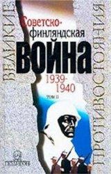 Петров П., Степаков В. Советско-финляндская война 1939-1940 гг. Том 2