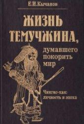 Кычанов Е.И. Жизнь Темучжина, думавшего покорить мир