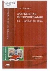 Зайцева Т.И. Зарубежная историография: XX — начало XXI века