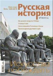 Русская История 2015 №01 (32)