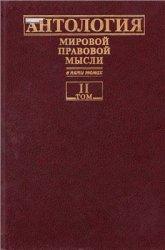 Морозова Л.А. (ред.) Антология мировой правовой мысли. Том II. Европа V - X ...