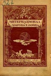Грюнберг Карл (сост.) Интернационал и Мировая Война