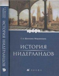 Шатохина-Мордвинцева Г.А. История Нидерландов