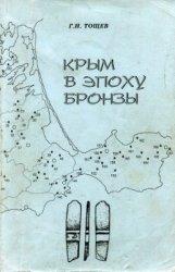 Тощев Г.Н. Крым в эпоху бронзы