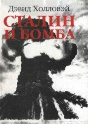 Холловэй Д. Сталин и бомба: Советский Союз и атомная энергия. 1939-1956