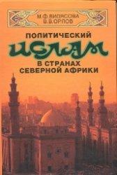 Видясова М.Ф., Орлов В.В. Политический ислам в странах Северной Африки. Ист ...