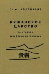 Боровкова Л.А. Кушанское царство (по древним китайским источникам)